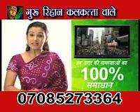 Guru Rihan Kalkatta wala_x264.mov