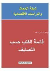 كتب اقتصادية.pdf