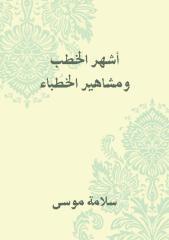 أشهَر الخطب ومشاهير الخطباء.pdf
