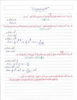 قوانين الفصـل 2.2.pdf