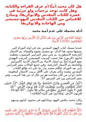 38 هل كان محمد أميًّا والمصادر الكتابية.doc
