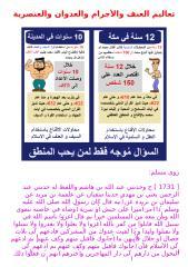 13 تعاليم العنف والتحريض ع العدوان والإكراه الديني للوثنيين.doc