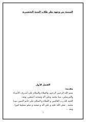 بحث السمنة من وجهة نظر طلاب السنة التحضيرية.doc