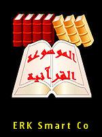 القرانية باصدارها Quran Encyclopedia v2.0.0 AFImg-10.jpg?sizeM=3