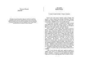 Agata_kristi__ubistvo_u_orijent_ekspresu.PDF