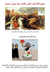 39 بعض الأحداث التي كانت بعد موت محمد.doc