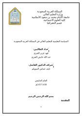 السياسة التعليمية  في التعليم العالي في المملكة العربية السعودية.doc