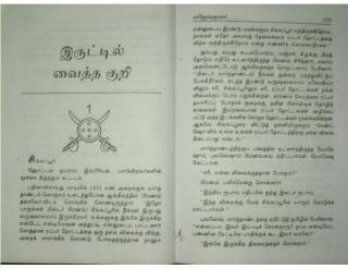 iruttil vaitha kuri-rajeskumar.pdf