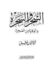 السحر والسحرة  والوقايه من الفجره  تاج  الدين نوفل.pdf