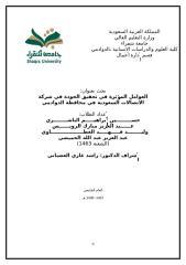 بحث العوامل المؤثرة في تحقيق الجودة في شركة الاتصالات السعودية في محافظة الدوادمي الطالب وليد وزملائه كامل تحليل البيانات نتائج توصيات مراجع استبيان.doc