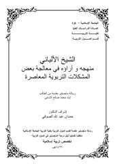 الألباني آراؤه ومنهجه.pdf