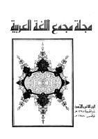 مجلة مجمع اللغة العربية - الجزء الأربعون