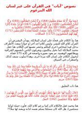 33 نقد لغوي آيات في القرآن على غير لسان الله المزعوم.doc
