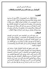 فقرة ومقال عن هيئة التدريس الجامعية وخلاصة الطالبة العنود.doc