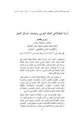 أزمة البطالة في العالم العربي وتحديات أسواق العمل الطالب عبد الله.pdf