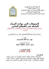 بحث المعوقات التي تواجه المرأة العاملة في القطاع الخاص رسالة الماجستير نهى عبد الله المشرف  الأخييييرة 2222222222222222) .doc