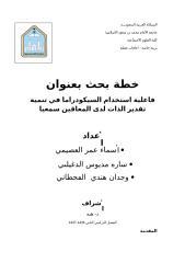 المملكة العربية السعوديــة88888888888.doc