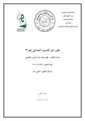 التدريب الميداني رقم 3 مقدم من الطالب فهد محمد الحقباني قسم الدراسات الاجتماعية جامعة الملك فيصل.pdf