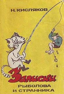 Kislyakov_Zapiski_ryibolova_i_strannika.182434.fb2