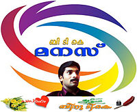 Kalabhavan_Mani_Hit_Songs__Varikka_chakkede___Malayalam_Folk_Songs___YouTube.mp3