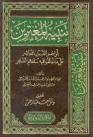 Tanbihul Mughtarrin Tasawuf Ahlak Salafussholih-Syaikh Abdul Wahhaab Assarony.pdf