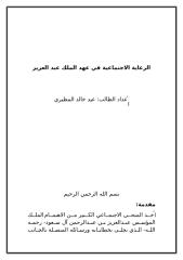 الرعاية الاجتماعية في عهد الملك عبد العزيز.doc