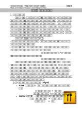 บทที่ ๒ ภาษามนุษย์.docx