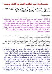 18 محمد أول من خالف شريعته.doc
