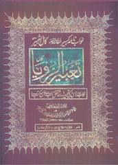 Khawb-Ki-Tabeer.pdf