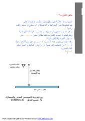 الشيرب.pdf