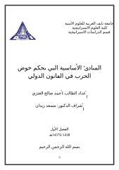 المبادئ الأساسية التي تحكم خوض الحرب في القانون الدولي البحث.doc