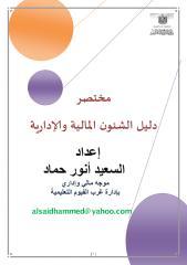 مختصر دليل الشئون المالية والإدارية النهائي.pdf