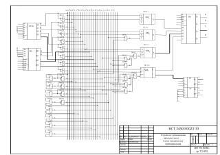Схема 2_на А3.doc