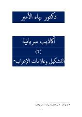 دكتور بهاء الأمير أكاذيب سريانية 2 التشكيل وعلامات الإعراب.pdf