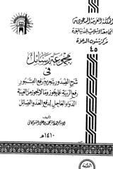 شرح الصدور بتحريم رفع القبور.pdf