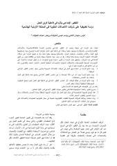 التفكير الإبداعي وأثره في فاعلية فرق العمل دراسة تطبيقية على شركات الخلوية في المملكة الأردنية الهاشمية.pdf
