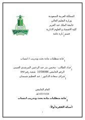 إجابة متطلبات مادة بحث وتدريب انتساب جامعة الملك عبد العزيز الطالب عبد المحسن بدر المرشدي 555555 أخير.doc