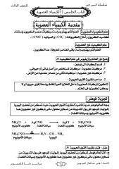 العضوية هاني عبدالعال النهائية بعد التعديلات.doc