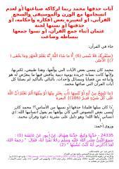 27 آيات سقطت أو حذفها محمد لركاكة أسلوبها مع بقاء أحكامها.doc