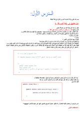 1الدرس الأول.pdf
