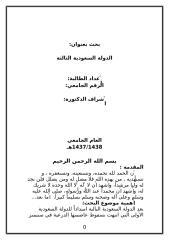 الدولة السعودية الثالثة النهائي بالمقدمة والخاتمة والنتائج والتوصيات 1111111111111 مع صور المراجع.doc