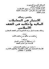 الامتياز في المعاملات المالية وأحكامه في الفقه الإسلامي.doc