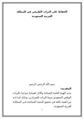 الحفاظ على التراث الطبيعي في المملكة العربية السعودية معدل 111112222222.doc