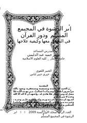 أثر الرشوة في المجتمع ودور القرآن في علاجها.doc
