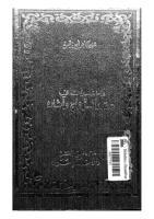 محاضرات في عقد الزواج و آثاره -- محمد أبو زهرة.pdf