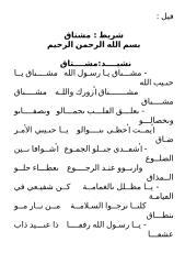 اختى اعتز بالاسلام - منوعات.doc