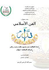 بحث بعنوان الفن الإسلامي إعداد الطالبة ندى محمود طلبة محمد زغلي.doc