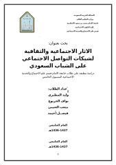 بحث الاثار الاجتماعية والثقافية  لشبكات التواصل الاجتماعي على الشباب السعودي الدراسات الاجتماعية الملك فيصل.doc
