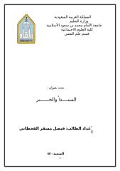 بحث المبتدأ والخبر الطالب فيصل مسفر القحطاني.doc