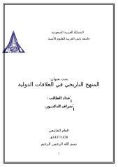 المنهج التاريخي في العلاقات الدولية 111.doc